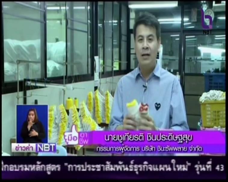 ชมสกู๊ปข่าวภาคค่ำ สำหรับผู้สนใจ ลงทุนผลิตถุงมือผ้ากับชินะซัพพลาย ในรายการมืออาชีพ ทางสถานีวิทยุโทรทัศน์ NBT ช่อง 11 วันที่ 20 กันยายน 2558